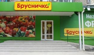 «Украинский ритейл» сообщил о результатах деятельности в 2017 году