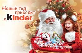 Бренд-команда Kinder: «В этот Новый год мы решили подарить еще больше волшебства»