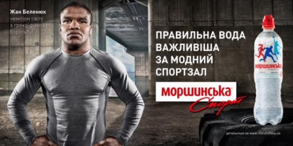 «Моршинская» и сильнейшие спортсмены Украины объявляют 2018-й – годом эффективных тренировок!