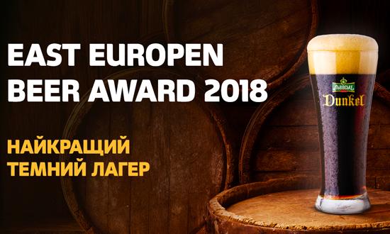 «Львовское Дункель» — лучший тёмный лагер East Europen Beer Award 2018