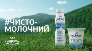 ТМ «Галичина» обновила бренд и линейку вкусов