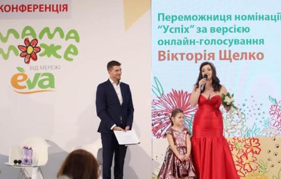 Лінія магазинів EVA нагородила найкращих мам України