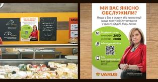 VARUS становится еще на несколько шагов ближе к клиентам