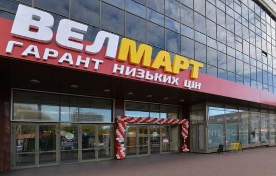 В Умани открывается новый дискаунт-супермаркет сети «ВЕЛМАРТ»