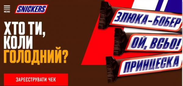 SNICKERS® запустив промоакцію «Хто ти, коли голодний?»