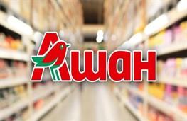 Ашан готовится к запуску в Украине новых форматов магазинов