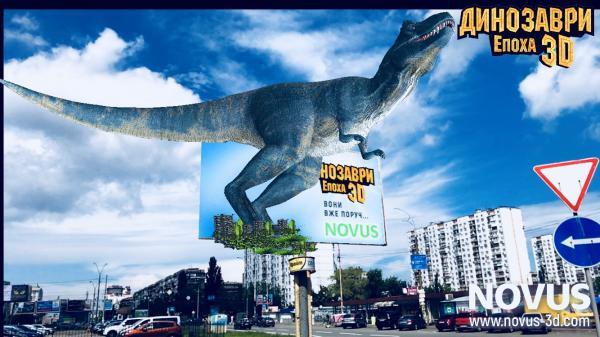 В сети NOVUS стартует акция «Динозавры – Эпоха 3D»