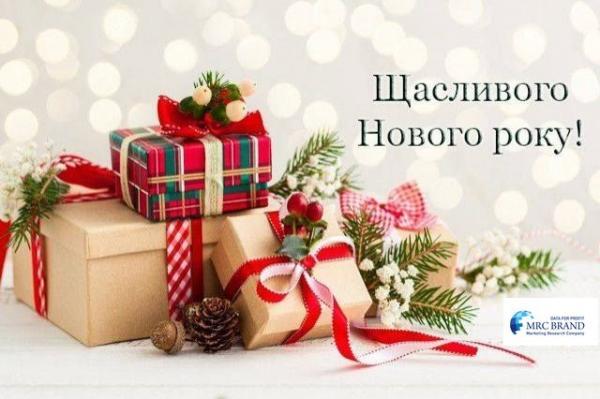 З Новим 2020 роком та Різдвом Христовим